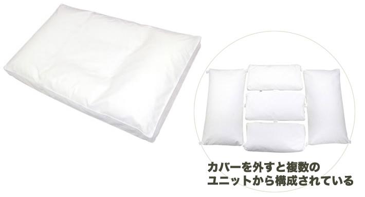 ユニット枕